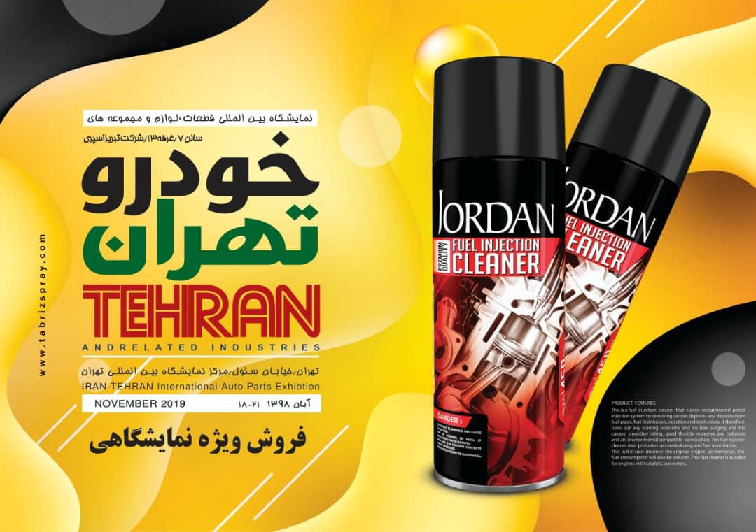 شرکت تبریز اسپری